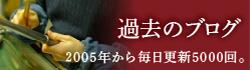 過去のブログ 2005年から毎日更新5000回。