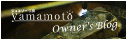 yamamoto owners blog